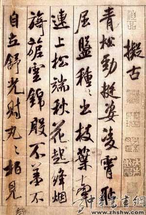 米芾书法欣赏 米芾书法作品 《蜀素帖》