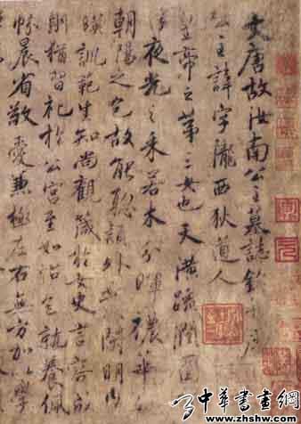 虞世南作品欣赏 《汝南公主墓志》