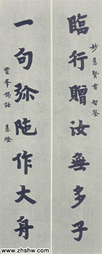 李叔同(弘一法师)作品赏析:佛联
