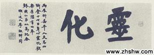 李叔同(弘一法师)作品赏析:灵化