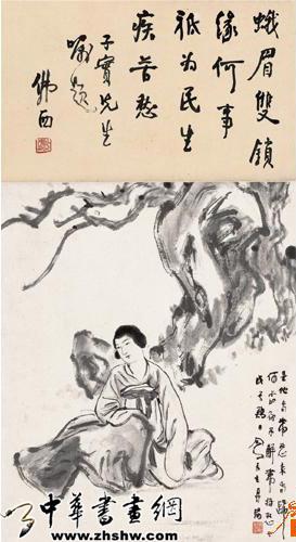 吕凤子仕女图赏析
