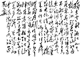毛泽东作品赏析 沁园春・长沙