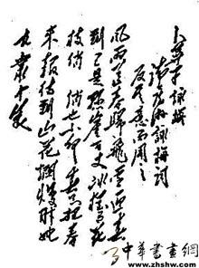 毛泽东作品赏析 卜算子・咏梅